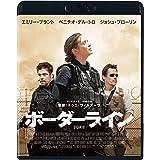 ボーダーライン スペシャル・プライス [Blu-ray]