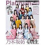 Platinum FLASH Vol.16 (光文社ブックス)