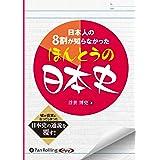 日本人の8割が知らなかったほんとうの日本史 (<CD>)