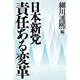日本新党 責任ある変革
