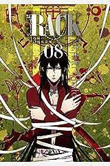 RACK―13係の残酷器械― 8 (MFコミックス ジーンシリーズ) Kindle版