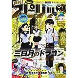 月刊!スピリッツ 2021年 7/1 号 [雑誌]: ビッグコミックスピリッツ 増刊