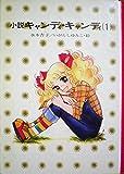 小説キャンディ・キャンディ〈1〉 (1978年) (少年少女講談社文庫)