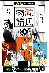 【極!合本シリーズ】 源氏物語3巻 Kindle版
