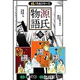 【極!合本シリーズ】 源氏物語3巻