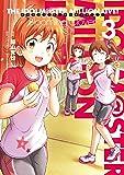 アイドルマスター ミリオンライブ! Blooming Clover 3 (電撃コミックスNEXT)