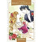 家なき子へのプロポーズ (ハーレクインコミックス・パール)