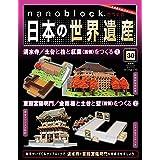 nanoblockでつくる日本の世界遺産 30号 [分冊百科] (パーツ付)