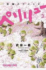 ペリリュー ─楽園のゲルニカ─ 3 (ヤングアニマルコミックス) Kindle版