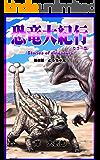 恐竜大紀行: 第8話 とうちゃん