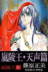 嵐陵王6 嵐陵王・天声篇 (アリス文庫) Kindle版