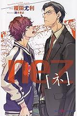 nez[ネ] 【イラスト付】 (SHY NOVELS) Kindle版