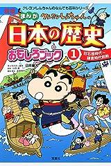 新版 クレヨンしんちゃんのまんが日本の歴史おもしろブック : 1 クレヨンしんちゃんのなんでも百科シリーズ Kindle版