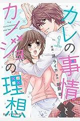 カレの事情とカノジョの理想 1巻 (Berry's COMICS) Kindle版