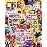 LDK(エルディーケー) 2020年 11 月号 [雑誌]