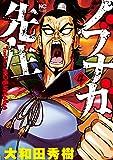 ノブナガ先生 (4) (ニチブンコミックス)