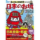 ねこねこ日本史でよくわかる 日本のお城