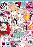 恋愛白書パステル 2020年6月号 [雑誌] (ミッシィコミックス恋愛白書パステルシリーズ)