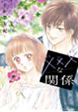 xxxな関係 2 (花とゆめコミックススペシャル)