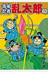 落第忍者乱太郎(63) (あさひコミックス) Kindle版