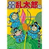 落第忍者乱太郎(63) (あさひコミックス)