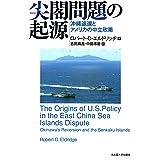 尖閣問題の起源―沖縄返還とアメリカの中立政策―