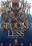 GROUNDLESS(8) (アクションコミックス)