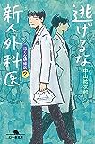 逃げるな新人外科医 泣くな研修医2 (幻冬舎文庫)