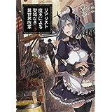 リアリスト魔王による聖域なき異世界改革 3 (電撃コミックスNEXT)