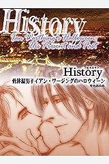 【改訂増補版】History: 低体温男子イアン・ワージングのハロウィーン イアン・ワージングシリーズ Kindle版