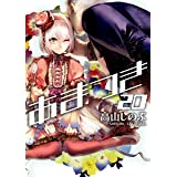あまつき: 20 (ZERO-SUMコミックス)