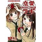 恋愛ラボ 1巻 (まんがタイムコミックス)