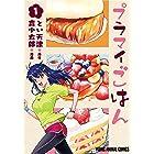 プラマイごはん 1 (ヤングアニマルコミックス)