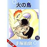 【カラー版】火の鳥 16