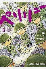 ペリリュー ─楽園のゲルニカ─ 5 (ヤングアニマルコミックス) Kindle版