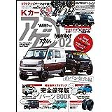"AUTO STYLE Vol.14 Kカー""AGE""STYLE(アゲスタイル)02 (CARTOP MOOK)"