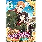 騎士団長は元メガネ少女を独り占めしたい 連載版: 8 (ZERO-SUMコミックス)