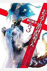 モンスター娘のお医者さん 3 (ダッシュエックス文庫DIGITAL) Kindle版
