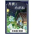 月夜とめがね 【日本語/英語版】 きいろいとり文庫