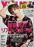 YPLUS(ワイプラス) 2020年 09 月号 [雑誌]