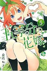 五等分の花嫁(5) (週刊少年マガジンコミックス) Kindle版