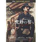 荒野の誓い [DVD]