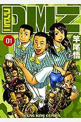 コンビニDMZ(1) (ヤングキングコミックス) Kindle版