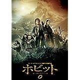 ホビット 竜に奪われた王国 [WB COLLECTION][AmazonDVDコレクション] [DVD]