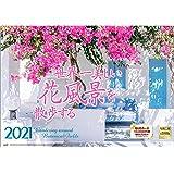 写真工房 「世界一美しい花風景を散歩する」 2021年 カレンダー 壁掛け 風景