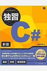 独習C# 新版 Kindle版