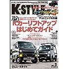 K-STYLE(ケースタイル) 2020年 3 月号 [雑誌]