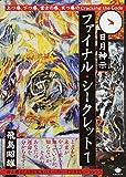 冴え渡る《ASUKAのスーパー・インスピレーション》 日月神示ファイナル・シークレット1 上つ巻、下つ巻、富士の巻、天つ…