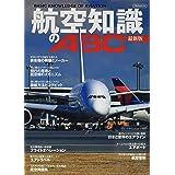 航空知識のABC 最新版 (イカロス・ムック)