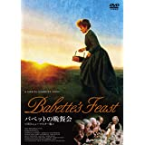 バベットの晩餐会 [DVD]